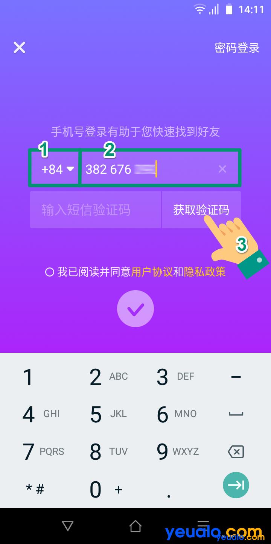 Cách đăng ký tài khoản Tik Tok Trung Quốc 2