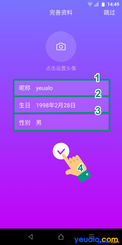 Cách đăng ký tài khoản Tik Tok Trung Quốc 6