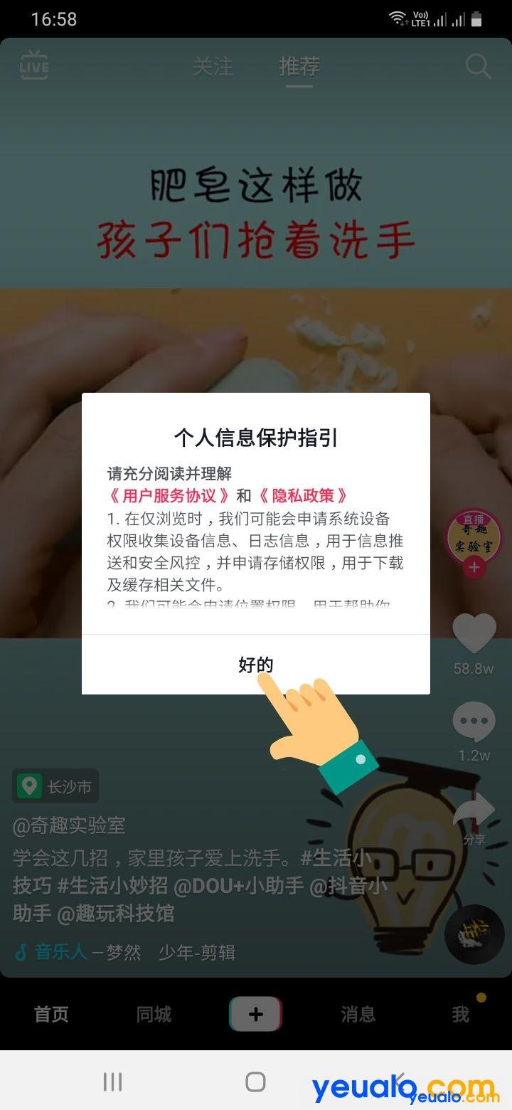 Cách tải Tik Tok Trung Quốc 6
